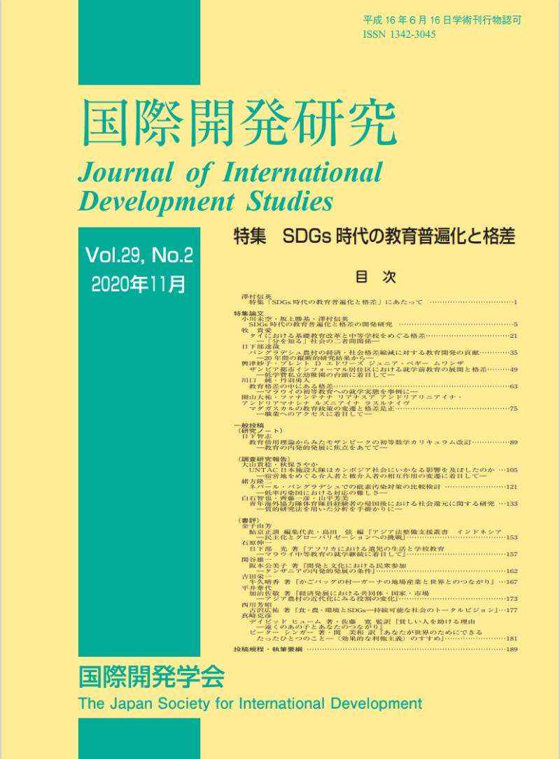 Journal of International Development Studies